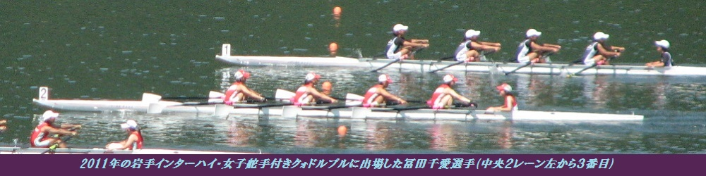 Tottori Rowing Association