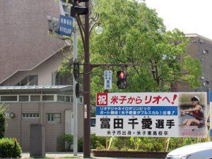 yonago_banner2